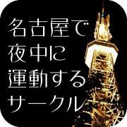 名古屋で夜中に運動するサークル
