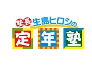 塾長・生島ヒロシの定年塾