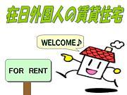 在日外国人の賃貸住宅♪