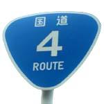 国道4号線  日本一長〜い国道