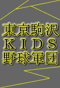 東京駒澤KIDS野球軍団