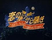 恋のから騒ぎ mixi