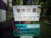 菅生公園 【マルゼン公園】