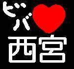 ビバ!!!西宮♥
