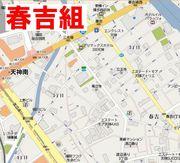 福岡市中央区【春吉組】