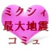 東日本大震災ミクシィ最大コミュ