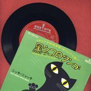 シングル盤・EP