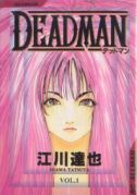DEADMAN(江川達也)