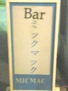 Bar ミックマック (ぬるめ。)