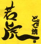 【阪神】☆若虎☆【中野】