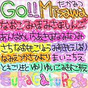GO!!MISAWA57
