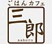 ごはんカフェ三郎