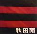 秋田南高校ラグビー部