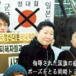 素晴らしき反日議員、岡崎トミ子