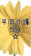 ☆平岡介護福祉専門学校☆