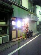 「ダーツバー 竜(たつ)」
