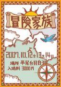 冒険家族 '07