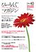 NPO法人日本手技療法協会