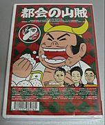 都会の山賊 〜スイーツ地獄編〜