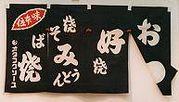 広島サルサ