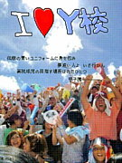 2008 Y校祭