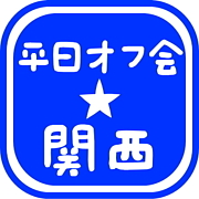 平日オフ会★関西