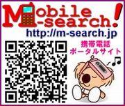 携帯電話ポータルMobile Search!