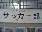 大阪市立高校 サッカー部