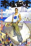 香港コミックを愛でる会
