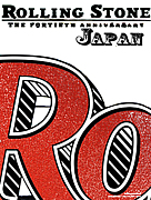 Rolling Stone 日本版