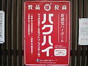 養老の滝 大倉山店