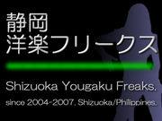 静岡洋楽フリークス