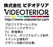 VIDEOTERIOR -ビデオテリア-