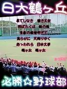 日鶴野球部2005〜俺達の時代〜