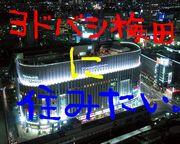 ヨドバシ梅田に住みたい。
