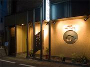 酒泉家 博多 への字
