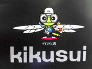 キクスイマン&ウーマン☆