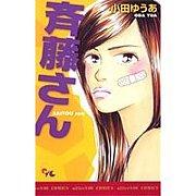 斉藤さん(漫画版)