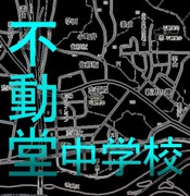 不動堂中学校