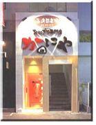 おにぎり専門店かにや博多中洲店