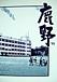 鹿野小6-2(悦雄先生クラス)