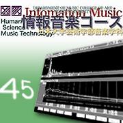 情報音楽コース