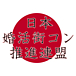 日本婚活街コン推進連盟人事局