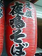 第23回:関西望麺会・冬の陣