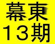 幕張東高13期