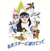 スキー天国北海道!(札幌発)