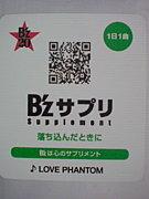 B'zはココロのサプリです