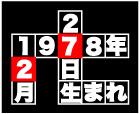 1978年12月27日生まれ
