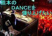 熊本のダンスを盛り上げたい!!