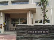横浜市立新田中学校
